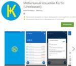 Мобильный кошелек Karbo