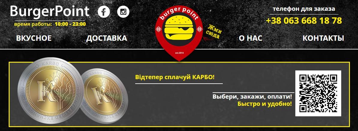 http://burgerpoint.com.ua/