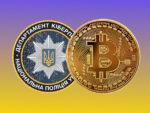 Киберполиция Украины расследует масштабную кражу криптовалюты