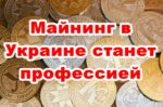 Майнинг в Украине